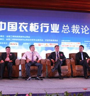 2014中国吊顶行业第六届总裁高峰论坛